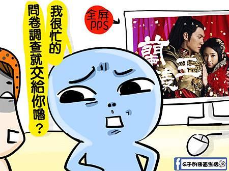G子漫畫-白目同事3.jpg