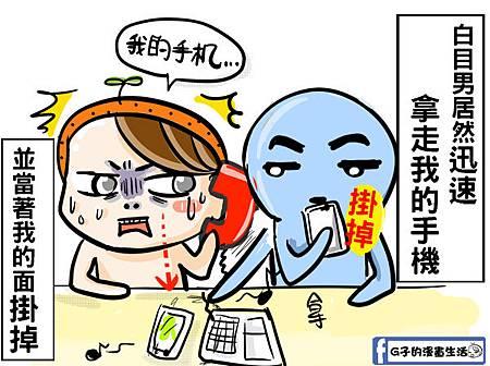 G子漫畫-白目同事7.jpg