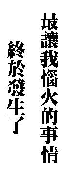 G子漫畫-白目同事5.jpg