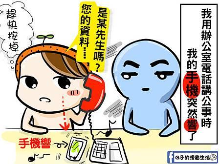 G子漫畫-白目同事6.jpg