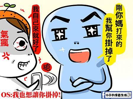 G子漫畫-白目同事8.jpg