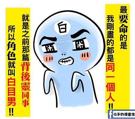G子漫畫-白目同事9.jpg