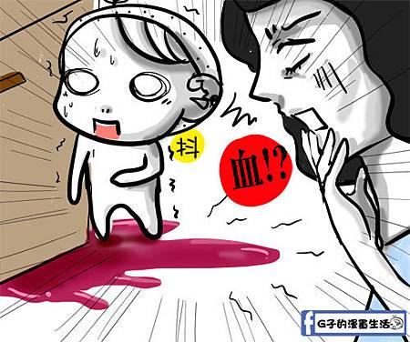 G子-誰的血4.jpg
