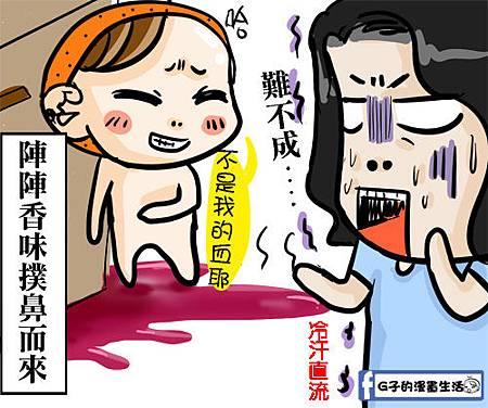 G子-誰的血5.jpg
