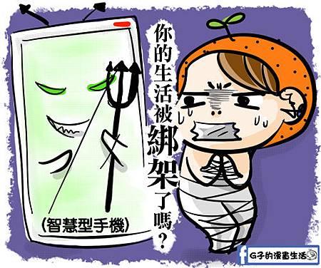 G子漫畫-你的生活0被手機綁架了1.jpg