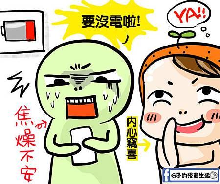 G子漫畫-你的生活0被手機綁架了3.jpg