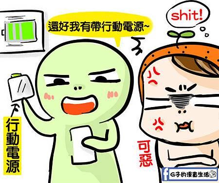 G子漫畫-你的生活0被手機綁架了4.jpg