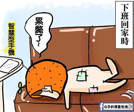 G子漫畫-你的生活0被手機綁架了5.jpg