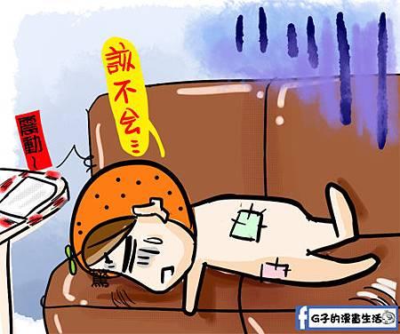 G子漫畫-你的生活0被手機綁架了6.jpg