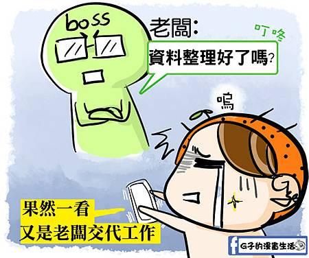 G子漫畫-你的生活0被手機綁架了7.jpg