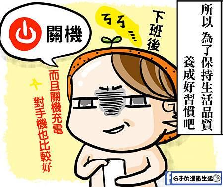G子漫畫-你的生活0被手機綁架了8.jpg