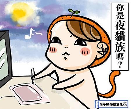 G子漫畫-夜貓子事蹟1.jpg