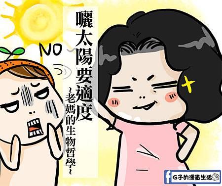 G子-曬太陽要適度1.jpg