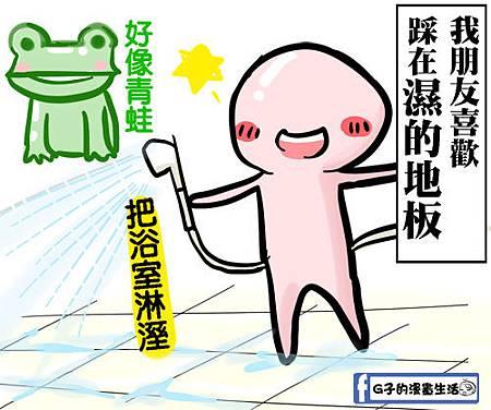 G子生活小怪僻3.jpg