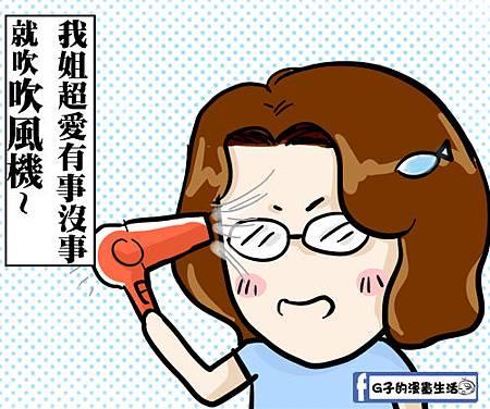 G子生活小怪僻2.jpg