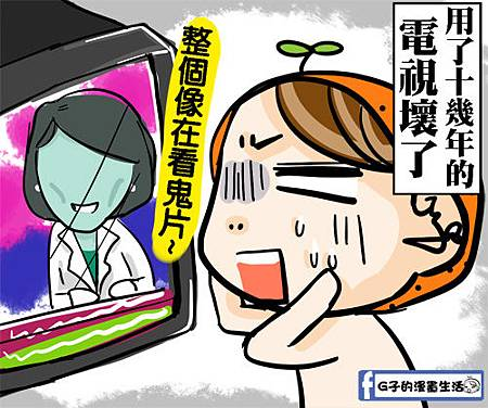 G子-電視壞了1.jpg