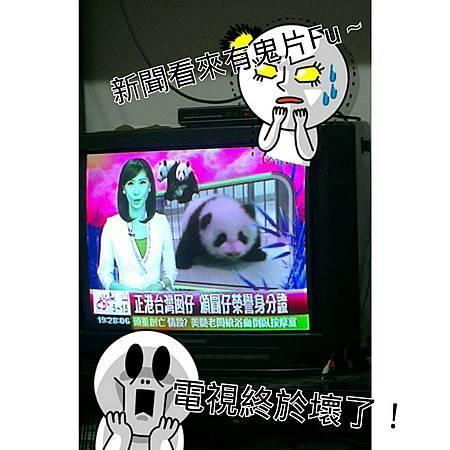 電視壞了.jpg