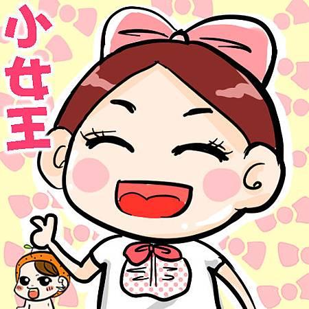 20131025小女王.jpg