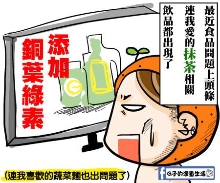 G子-毒食物1.jpg