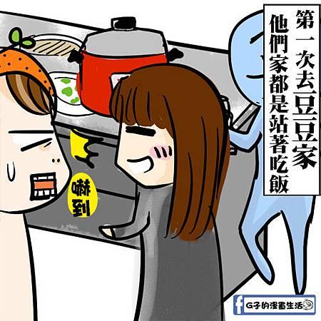 G子漫畫-我的好朋友2.jpg