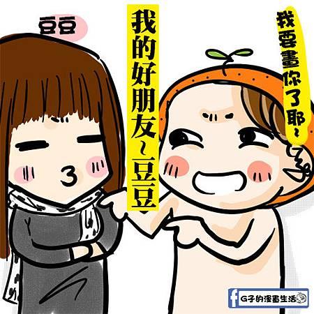 G子漫畫-我的好朋友1.jpg