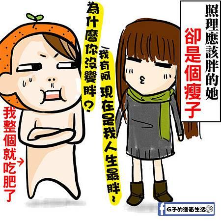 G子漫畫-我的好朋友7.jpg