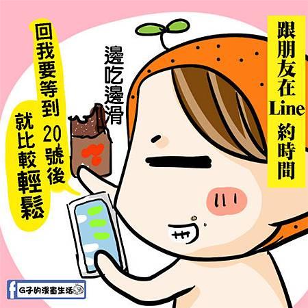 快速選字悲劇2.jpg