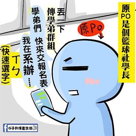 快速選字悲劇8.jpg
