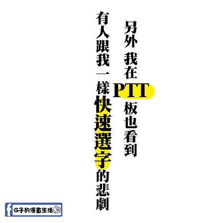 快速選字悲劇7.jpg