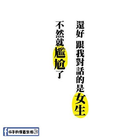 快速選字悲劇6.jpg