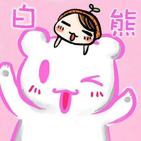 白熊S.jpg