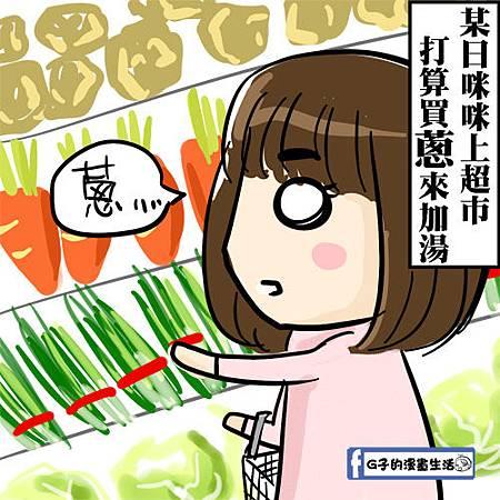 咪咪韭菜2.jpg