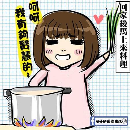 咪咪韭菜3.jpg