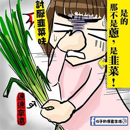 咪咪韭菜5.jpg