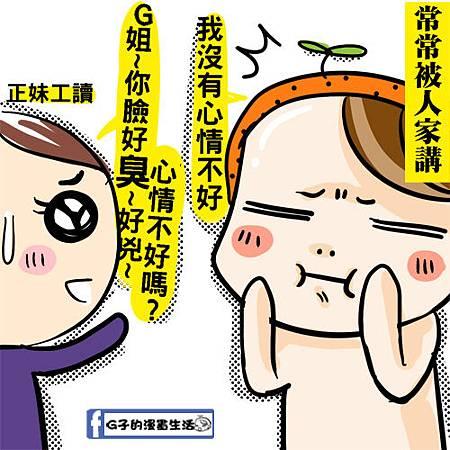 G子臭臉3.jpg