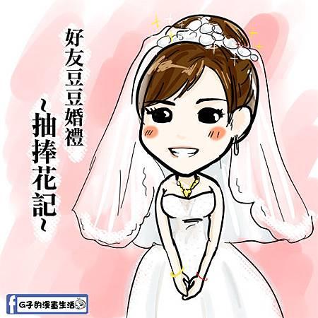 豆豆結婚-抽捧花1.jpg