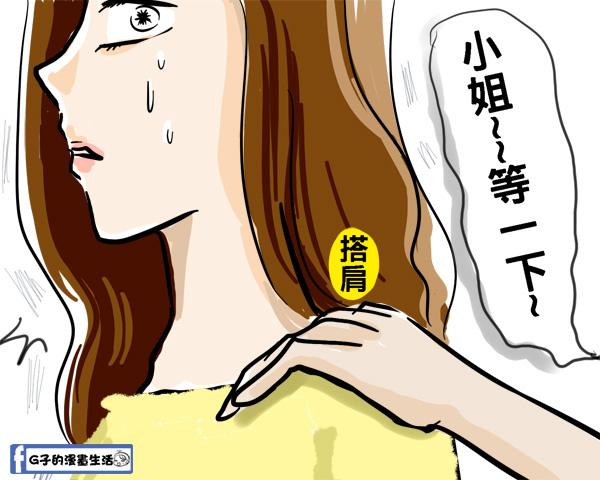G子-躲避推銷2.jpg