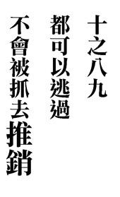 G子-躲避推銷8.jpg