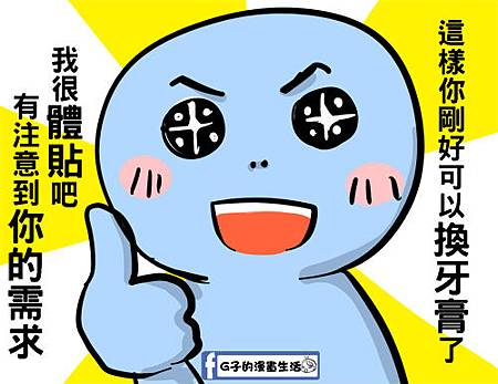 最扯情人節禮物8.jpg