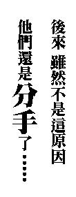 最扯情人節禮物9.jpg