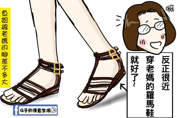 姐羅馬鞋2.jpg
