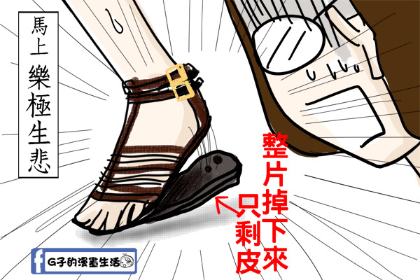 姐羅馬鞋4.jpg