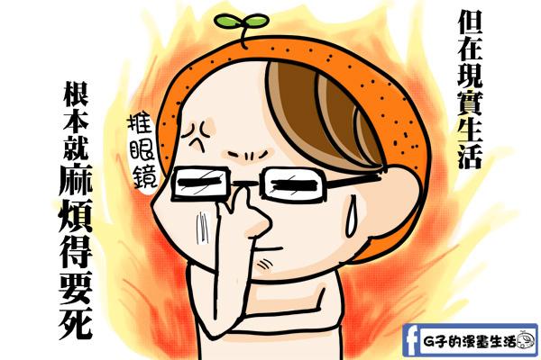 眼鏡生青苔2.jpg