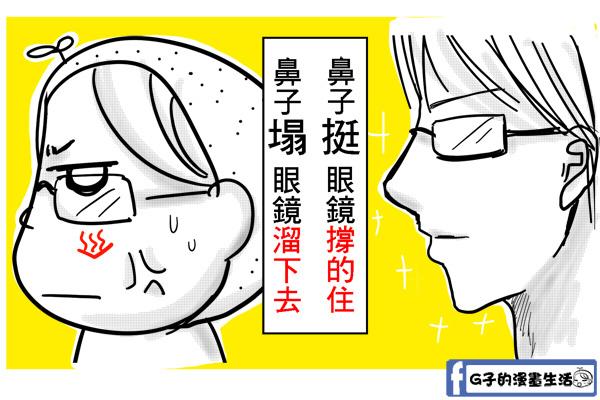 眼鏡生青苔3.jpg