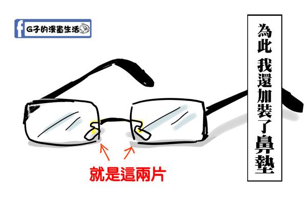 眼鏡生青苔4.jpg