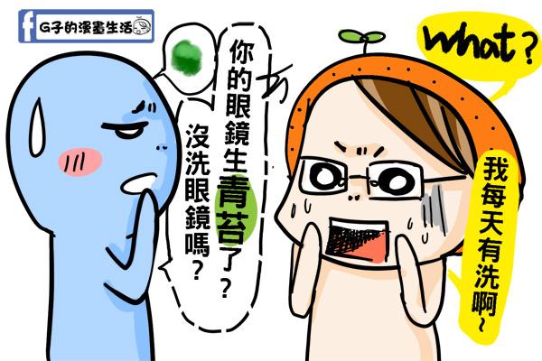 眼鏡生青苔5.jpg