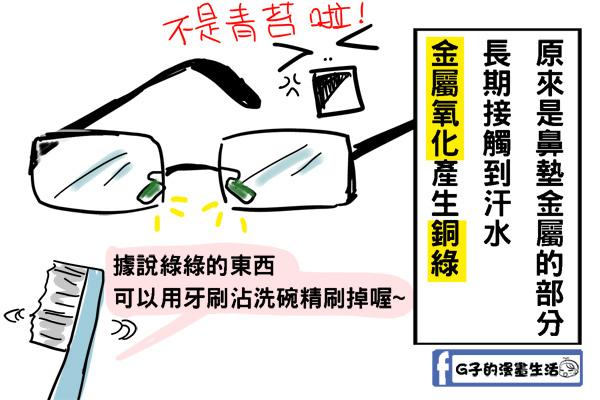 眼鏡生青苔6.jpg