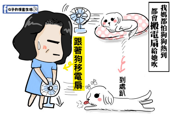 老媽對yuki的愛心電風扇2.jpg