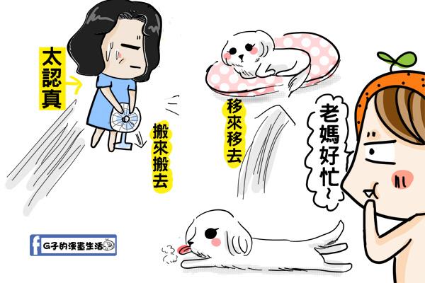 老媽對yuki的愛心電風扇3.jpg