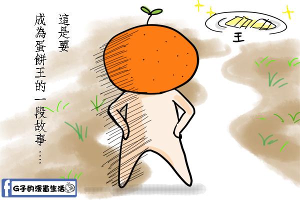 蛋餅王0.jpg